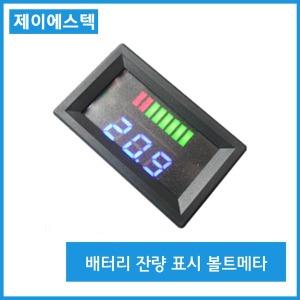 자동차/배터리 잔량 표시기 볼트 메타  미터 파워뱅크