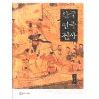 한국연극전사  연극과인간   서연호