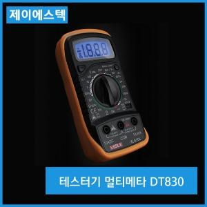 테스터기 디지털 멀티 전압 전류 저항측정기 멀티메타