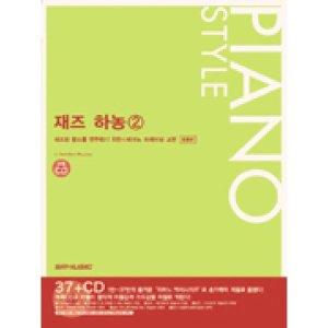 재즈하농 2  SRMUSIC   SACHIHIRO MIYAMAE  재즈와 팝스를 연주
