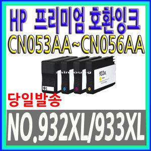 HP 호환 933XL 932XL HP6100 HP6600 HP6700 HP7110A