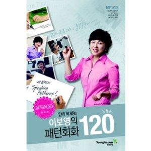 이보영의 패턴회화 120 응용편 - CD포함 (개정판)  영진닷컴   이보영