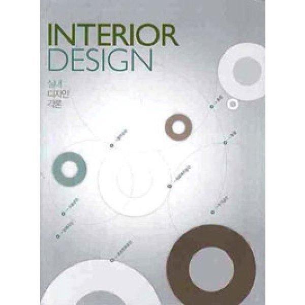 실내 디자인 각론 - 2009  기문당   한국실내디자인학회