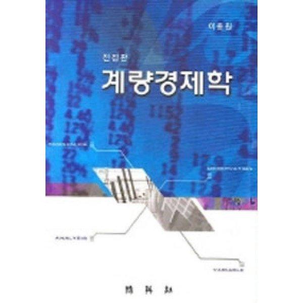 계량경제학 - 전정판  박영사   이종원