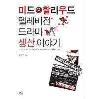미드 할리우드 텔레비전 드라마 생산이야기  한울아카데미   임정수