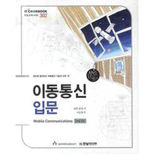 이동통신 입문 - IT Cookbook 시리즈 302  한빛아카데미   요켄쉴러