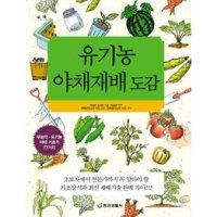 유기농 야채 재배도감  중앙생활사   아라이도시오