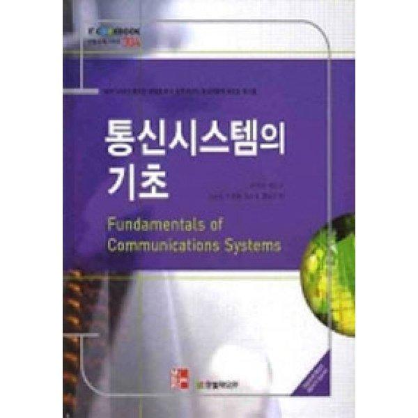 통신 시스템의 기초 - IT Cookbook 시리즈 304  한빛아카데미   마이클