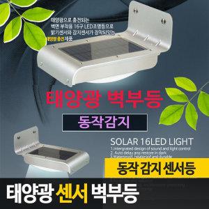 태양광 LED 센서 벽부등/동작감지/센서등/벽등/현관등