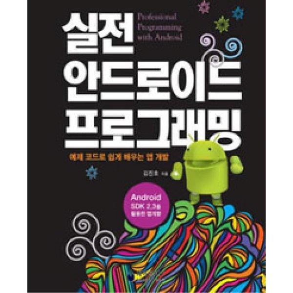 실전 안드로이드 프로그래밍  케이앤피IT   김진호  예제 코드로 쉽게 배우는 앱 개