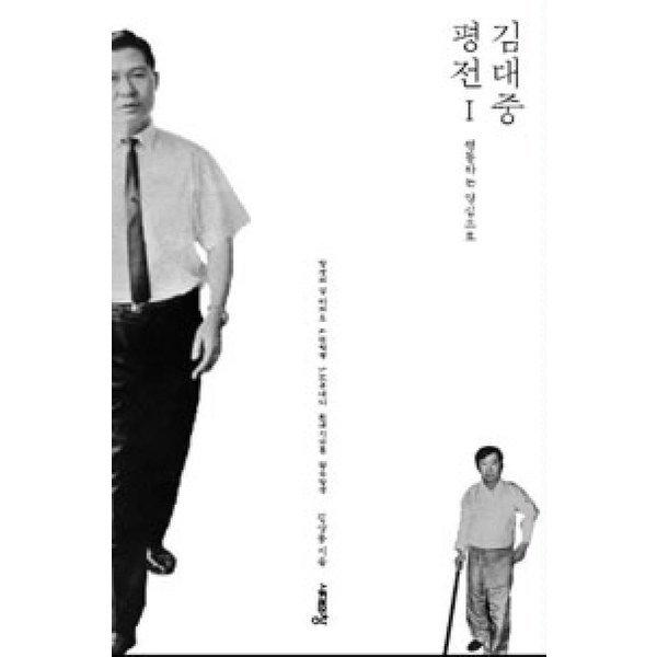 김대중 평전1  시대의창   김삼웅