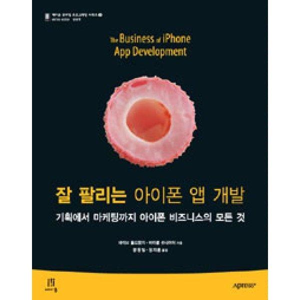 잘 팔리는 아이폰 앱 개발  에이콘   제이브 울드릿지  기획에서 마케팅까지 아이폰