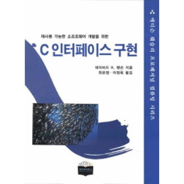 C 인터페이스 구현 (재사용 가능한 소프트웨어 개발을 위한)  케이앤피북스   데이비