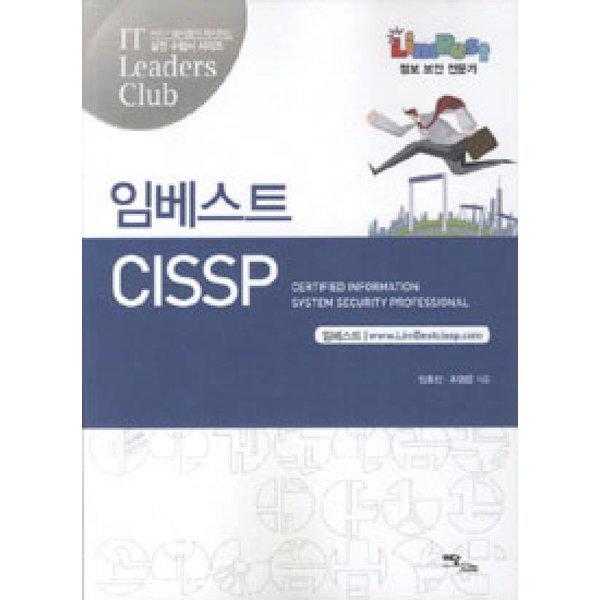 임베스트 CISSP  이담BOOKS   임호진 조영운