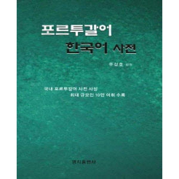 포르투갈어 한국어 사전  명지출판사   편집부