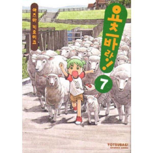요츠바랑  7  대원씨아이   아즈마 키요히코