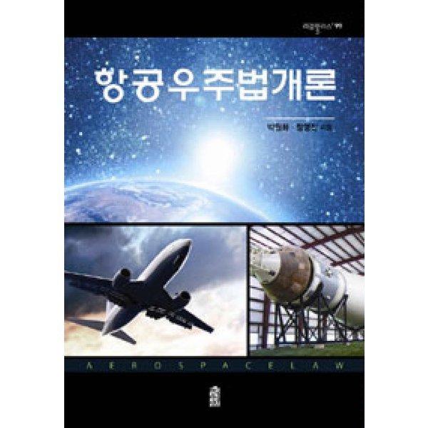 항공우주법개론  한국학술정보   박원화  정영진