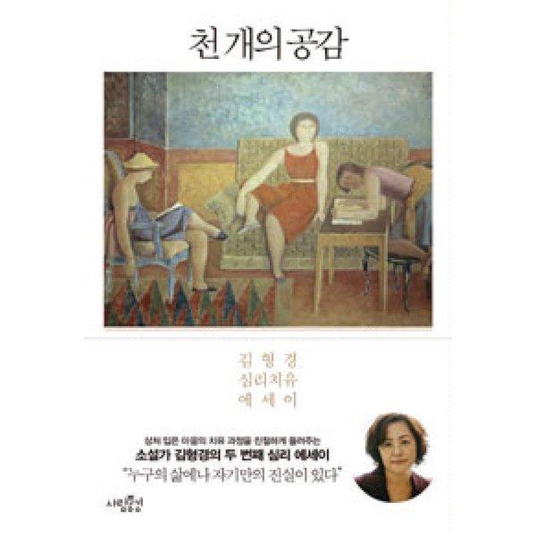 천개의 공감  사람풍경   김형경
