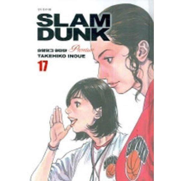 슬램덩크 완전판 프리미엄 17(양장)  대원씨아이   Takehiko Inoue