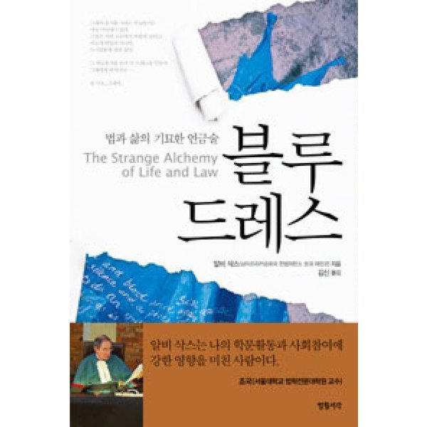 블루 드레스  일월서각   알비 삭스  법과 삶의 기묘한 연금술