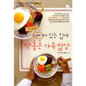 아이가 있는 집에 딱 좋은 가족밥상  레시피팩토리   김정미
