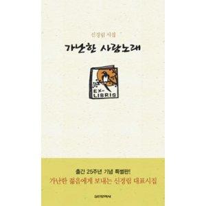 가난한 사랑노래  출간 25주년 기념 특별판   실천문학사   신경림