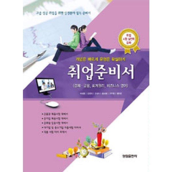 위풍당당 취업준비서  성림출판사   박상풍 외