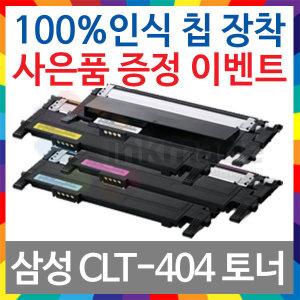 CLT-K404S SL-C430 432 433 480 482 483 W FW C M Y