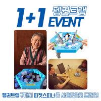 대형 펭귄 트렙/얼음 깨기/1+1스피너 이벤트/인증