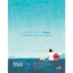 천일문 기본 BASIC ver.3.0 (별책 해설집 포함)  쎄듀   김기훈  김진희