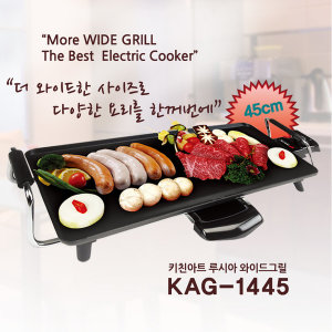 와이드그릴/KAG-1445/전기그릴/전기후라이팬/명절음식