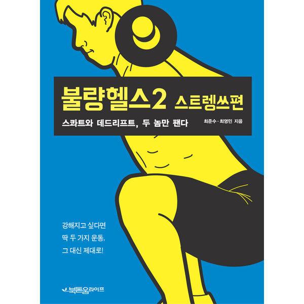 불량헬스2 스트렝쓰편  북돋움라이프   최준수  최영민  스콰트와 데드리프트  두 놈