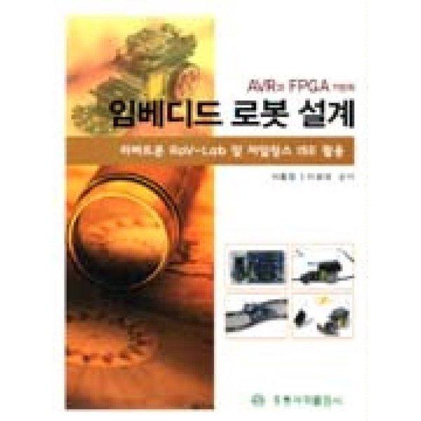 AVR과 FPGA 기반의 임베디드 로봇 설계  홍릉과학출판사   서종완.이성대