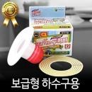 New 두꺼비트랩 - 하수구냄새차단트랩/싱크대/소변기