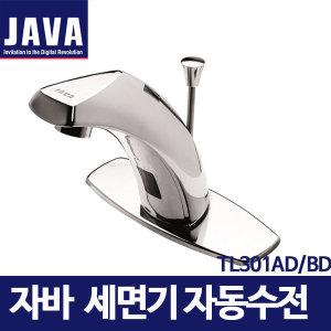 자바자동수전(TL301AD/BD)-센서 세면수전 냉.온수혼합