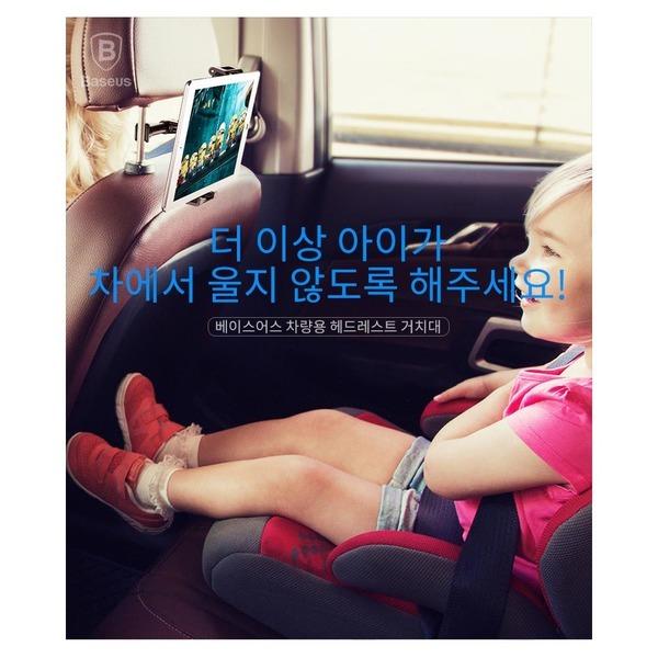베이스어스 차량용 헤드레스트 거치대/4.7-12.9