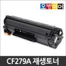 CF279A NO.79A HP재생토너 M12a M12w M26a M26nw