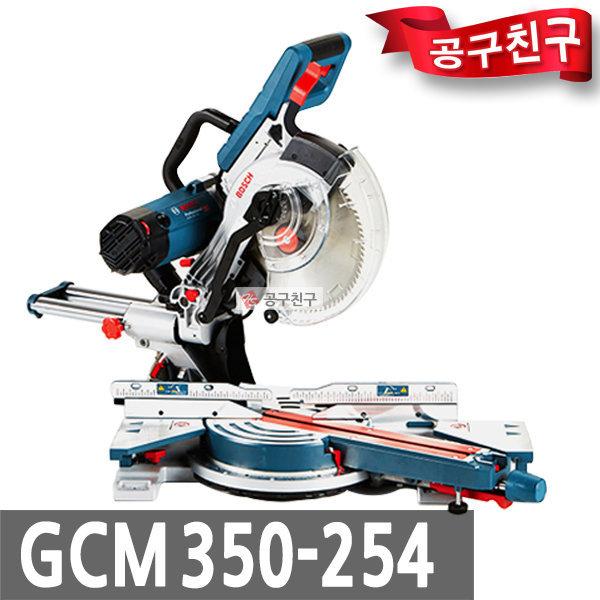 보쉬 GCM350-254 슬라이딩 각도절단기 10인치 절삭