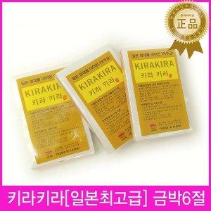 한의 키라키라금박6절(일본최고급금박)/환용금박지
