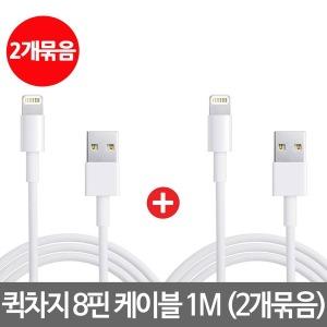 아이폰 8핀 급속 고속 충전케이블/휴대/핸드폰 충전기
