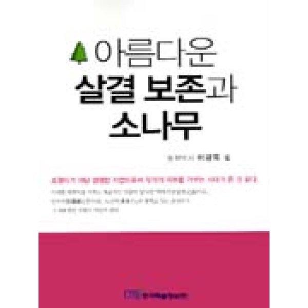 아름다운살결보존과소나무  한국학술정보   이광묵