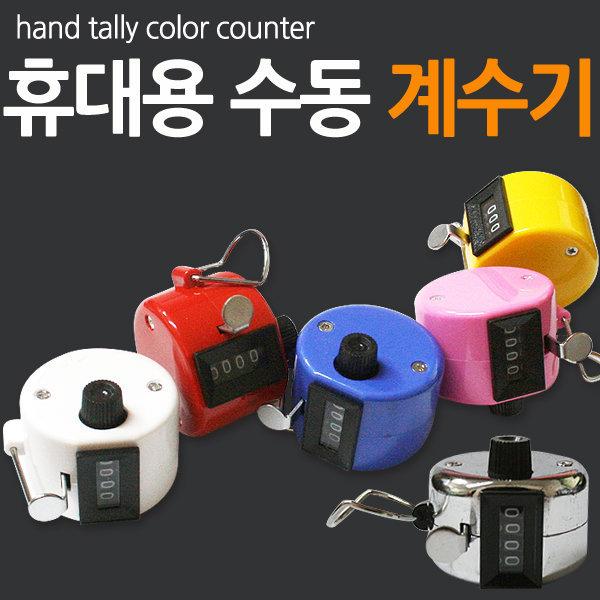휴대용 수동 계수기 카운터기 기계식 핸드카운터기