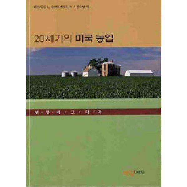 20세기의 미국농업  박영북스   BRUCE L.GARDNER