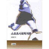 스포츠 사회학개론  레인보우북스   임번장