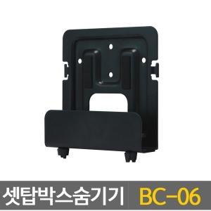 TV 티비 셋탑박스 숨기기 거치대 정리 설치 BC-06