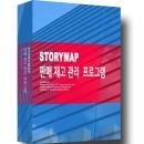 스토리맵 판매재고관리 / STORYMAP 판매관리 프로그램