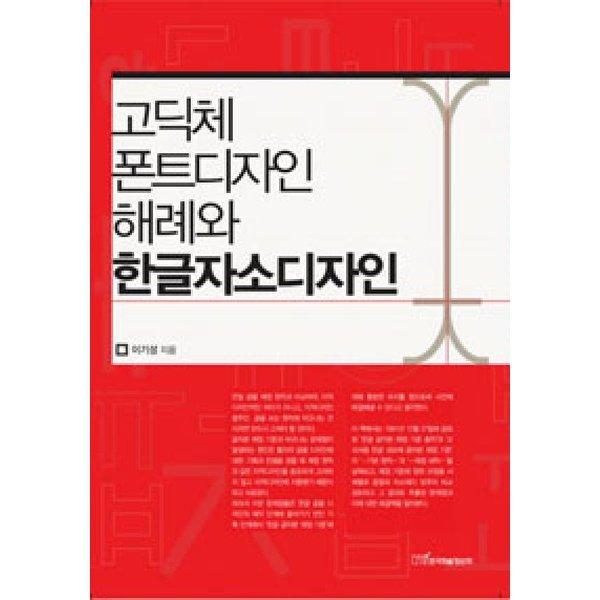 고딕체 폰트디자인 해례와 한글자소디자인  한국학술정보   이기성