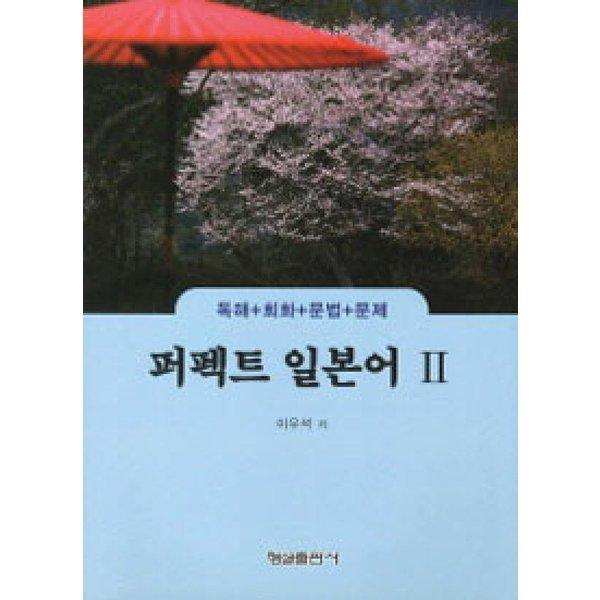 퍼펙트 일본어 2 - CD포함  형설출판사   이우석  독해+회화+문법+문제