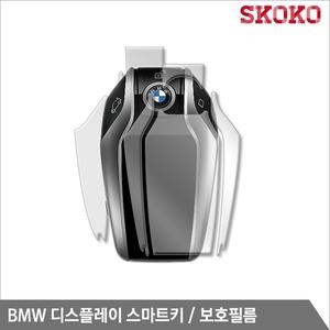 BMW 디스플레이 스마트키 PPF 유광 외부보호필름
