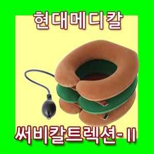 (현대메디칼)일반형 목견인기 목디스크 견인치료